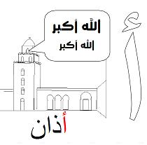Musulmans petits et grands arabe petite section - Coloriage alphabet arabe ...