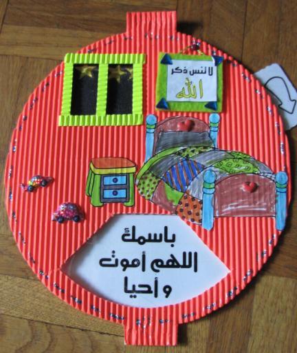 activite manuelle islamique